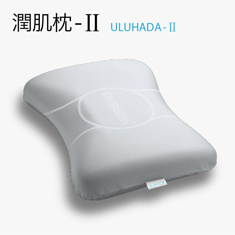 潤肌枕2(Sサイズ)うるはだまくら ULUHADA2 「寝ながら美しく」睡眠中に髪、肌を保湿するマクラ 炭美容 ドクタースミス 枕 マクラ 睡眠負債 美容 枕 低反発枕 枕 肩こり 枕 横向き 美容まくら 保湿 最新美容 ボタニカルシャンプー