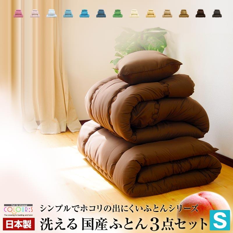 【日本製】 <送料無料> 洗える 布団3点セット シングル 《選べる13色》 布団セット 掛け布団 敷布団 枕 3点セット