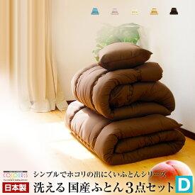 布団セット ダブル 日本製 洗える ホコリの出にくい 掛け布団 敷布団 枕 国産 掛け敷き布団セット 新生活セット ほこりの出にくい ダブルロング u850520 u555270