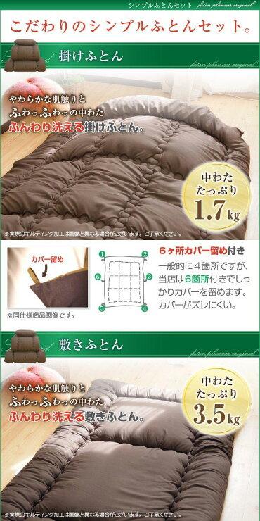 日本製シンプルでホコリの出にくい洗えるふとん4点セット〔ダブル〕布団セット布団3点セット
