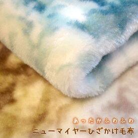 【あす楽】ニューマイヤー ひざ掛け 毛布 軽量毛布 ひざ掛け毛布 お昼寝毛布 マイヤー毛布 しっとり なめらか ふんわり あったか ソフトタッチ u561420