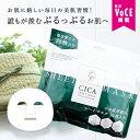 【限定★セール価格】CICA シートマスク 35枚入り CICA マスク CICA パック シカ マスク シカ パック マスクパック 潤…