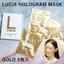 【大特価★半額以下】「LUCIA HOLOGRAM MASK GOLD」ゴールド シートマスク 5枚入り パック うるおい フェイスマスク …