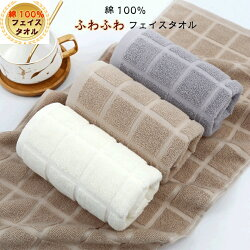 【送料無料】3枚セット綿100%フェイスタオルふわふわ100%綿フェイスタオルタオルゴワゴワなりにくい