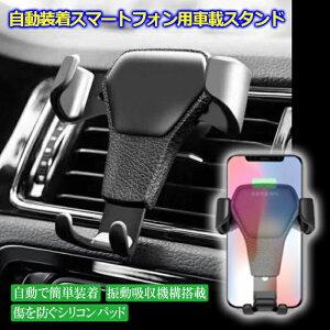 スマートホンスタンド 車載スタンド iPhone GALAXY 振動吸収 自動ホールド シリコンパッド スタンド 車用 クール かっこいい シンプル アイフォン スマホートフォン プレゼント Xperia 固定 強力 a