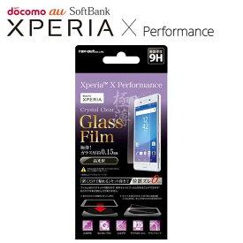 Xperia X Performance SO-04H/SOV33 エクスペリアXパフォーマンス 保護フィルム 液晶保護ガラスフィルム 9H 光沢 0.15mm 貼り付けキット付 レイアウト RT-RXPXPFG/CK15