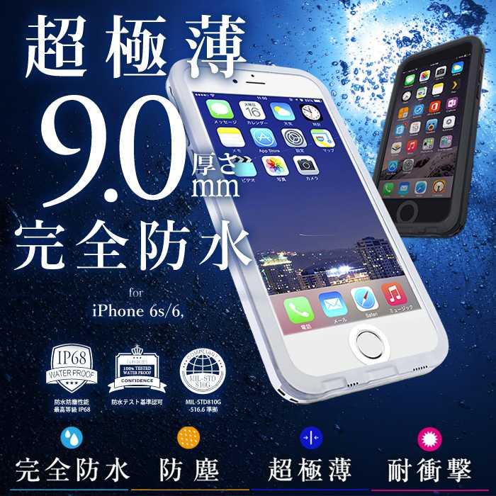 iPhone6s 防水ケース アイフォンケース業界最薄最軽量クラスの完全防水カバー IP68取得 TouchID対応 薄い/軽い/防水/防滴/防塵/耐衝撃のシンプルなアイフォン6s防水ケース ストラップホール付 SLIM DIVER スリムダイバー iPhone6対応 LEPLUS LP-I6SWP