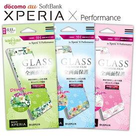 Xperia X Performance SO-04H/SOV33 エクスペリアXパフォーマンス 保護フィルム ガラスフィルム GLASS PREMIUM FILM 全画面保護 デザインガラス Flower柄 0.33mm LEPLUS LP-XPXPFGFF