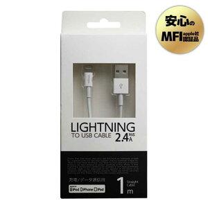 appleMFI認証Lightningライトニングケーブル2.4A急速充電通信/充電ケーブル100cmホワイトオズマUD-SL100W