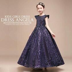 子供ドレス豪華上質鮮やかなスパンコールがエレガントなジュニアドレス女の子ロングドレスコンクールドレス子供ドレスワンピースピアノ子どもドレス発表会結婚式キッズドレス140150160高級ドレスこどもドレスフォーマル