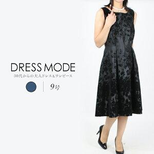 花柄のフロッキー刺繍がエレガントなシャンブレーシャンタン素材ドレス