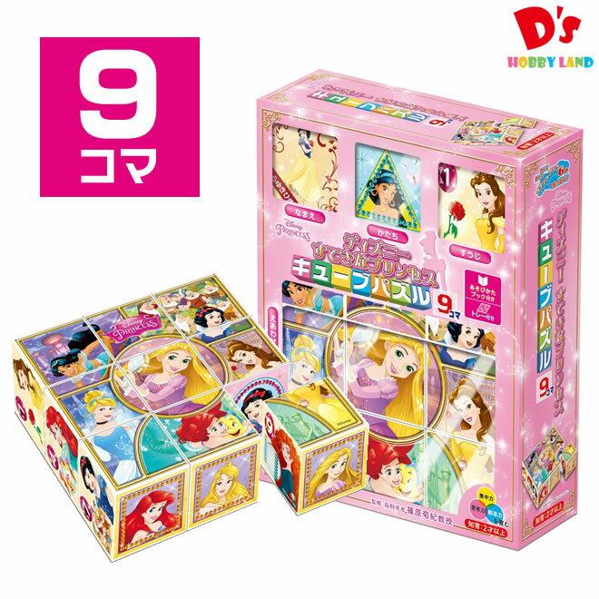 9コマ 子供向けパズル ディズニー すてきなプリンセス アポロ社 2歳から 13-109