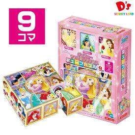 9コマ 子供向けパズル ディズニー すてきなプリンセス アポロ社 キューブパズル 2歳から 13-109