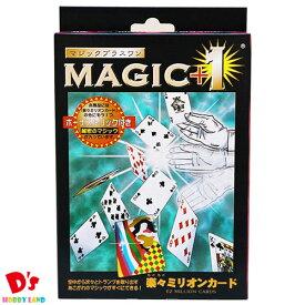 MAGIC+1 楽々ミリオンカード ディーピーグループ 7歳から