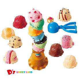 いっしょにスイーツパーティー アイスクリームタワー +3 エポック社 4才から