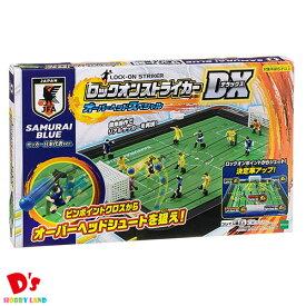サッカー盤 ロックオンストライカーDX オーバーヘッドスペシャル サッカー日本代表ver. エポック社 5歳から