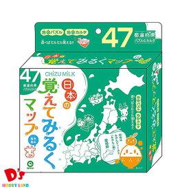 日本の覚えてみるくマップ アイアップ 6才〜