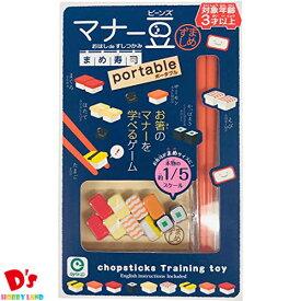 アイアップ ファミリーゲーム マナー豆 まめ寿司ポータブル アイアップ 3才から