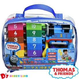 トーマス10までつなげて 学研ステイフル 2歳から 83333