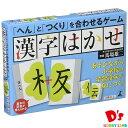 漢字はかせ 「へん」と「つくり」を合わせるゲーム <幻冬舎>