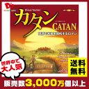 カタン スタンダード版 <ジーピー> CATAN ボードゲーム 3000万個以上の販売数を誇る超大ヒットゲーム クリスマスプレゼント