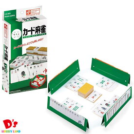 ポータブル カード麻雀(NEW) ハナヤマ 6才から