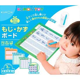 もじ・かずボード くもん出版 KUMON DB-30 水で書けるペンとボードのセット 3歳から