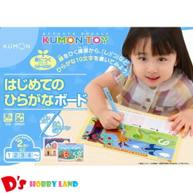 はじめてのひらがなボード くもん出版 KUMON DB-50