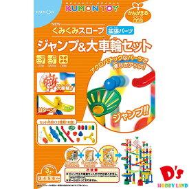 NEW くみくみスロープ ジャンプ&大車輪セット くもん出版 KUMON BL-51