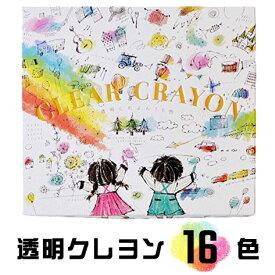 透明クレヨン 16色 【新感覚】 KE-AC28 コクヨ ぬり絵