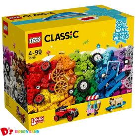 レゴ (LEGO) クラシック アイデアパーツ <タイヤセット> 10715 4才 【いろいろな乗り物が作れる楽しいレゴ】
