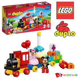 レゴ デュプロ 10597 ミッキーとミニーのバースデーパレード LEGO duplo ディズニー Disney