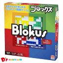 ブロックス BJV44 世界中の玩具賞を総なめ!フランス生まれのテリトリー戦略ゲーム 7才から