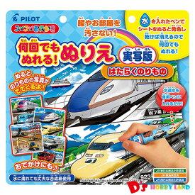 楽天市場ぬりえ 新幹線の通販