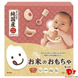 お米のおもちゃセット がらがら 歯固め ラッパ <ピープル> KM-020