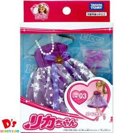 リカちゃん ドレス LW-03 パープルスター タカラトミー 3才から