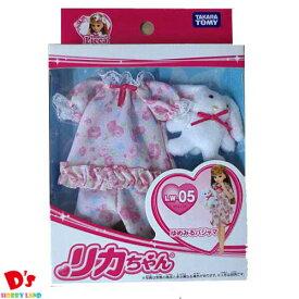 リカちゃん ドレス LW-05 ゆめみるパジャマ タカラトミー 3才から