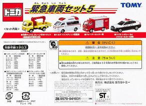 トミカ緊急車両セット5