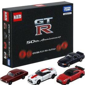 トミカ GT-R 50th アニバーサリーコレクション タカラトミー 3歳から