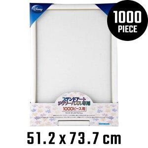 パズルフレーム ディズニー専用 1000ピース用 ステンドアートジグソー (51.2x73.7cm) テンヨー