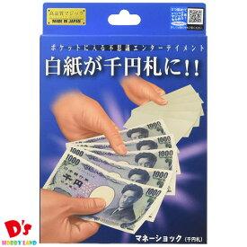 マネーショック (千円札) テンヨー 6才から