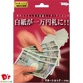 マネーショック (一万円札) テンヨー 6才から
