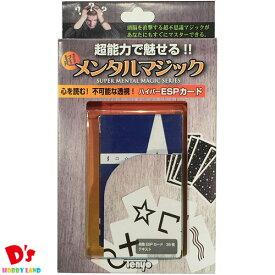メンタルマジックシリーズ ハイパーESPカード テンヨー