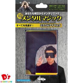 メンタルマジックシリーズ ミラクルアイマスク テンヨー