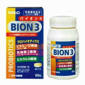 ★【佐藤製薬】サトウ BION3 (バイオン3) 30粒入り 【健康食品】【定形外郵便不可】