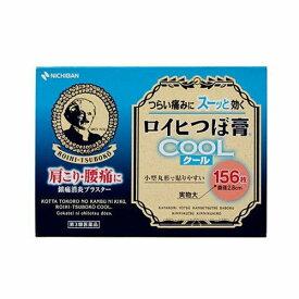 ★【第3類医薬品】ロイヒつぼ膏 Cool(クール) 156枚【ニチバン株式会社】【定形外郵便不可】