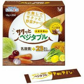 ★【健康食品】リビタ サクッとベジタブル チョコ風味 1.5g×20包【大正製薬】【定形外郵便不可】