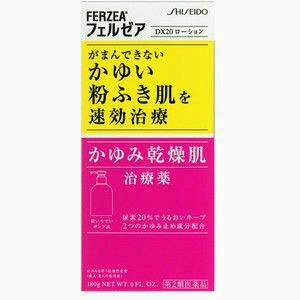 ★【資生堂薬品】フェルゼアDX20 ローション 180gポンプ式【第2類医薬品】【定形外郵便不可】