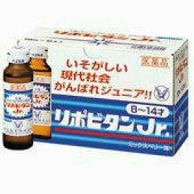★【大正製薬】リポビタンJr(ジュニア)50ml×10本【第3類医薬品】【定形外郵便不可】