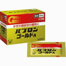 ★【指定第2類医薬品】パブロンゴールドA微粒 44包【大正製薬】【定形外郵便不可】